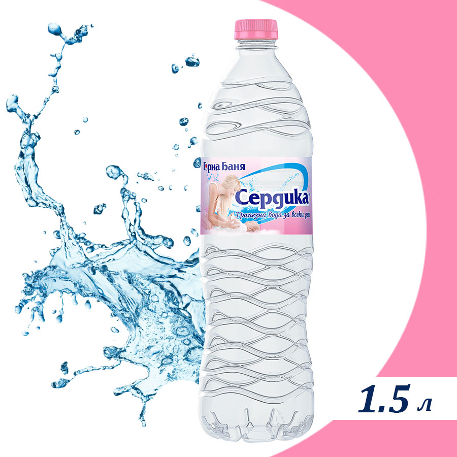 Трапезна вода Сердика - 1.5 л.