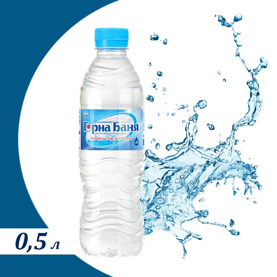 Минерална вода Горна Баня - 0.5 л.