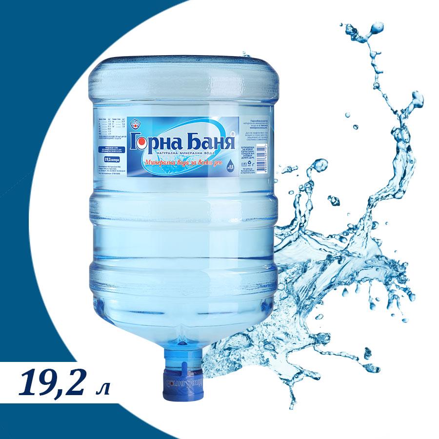 Минерална вода Горна Баня - 19.2 л. - еднократен галон