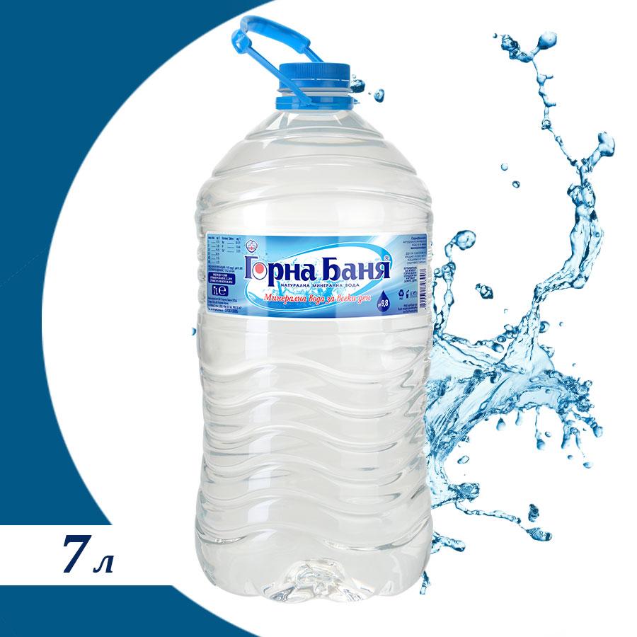 Минерална вода Горна Баня - 7 л.